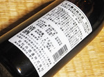 永田農法 純米酒 (1).JPG