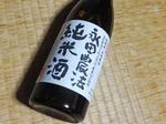 永田農法 純米酒 (2).JPG
